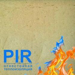 Полиизоцианурат (PIR)